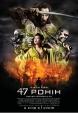 """Фільм """"47 Ронін"""""""