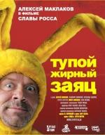 """Фильм """"Тупой жирный заяц"""""""