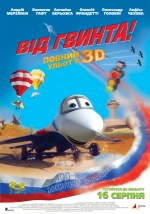 Фильм От винта 3D