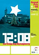 Фильм 12:08. К востоку от Бухареста