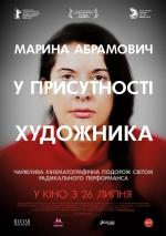 """Фильм """"Марина Абрамович: В присутствии художника"""""""