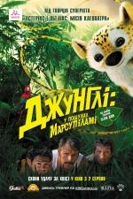 Фильм Джунгли: в поисках Марсупилами - Постеры