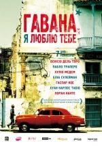 Фільм Гавана, я люблю тебе - Постери