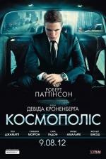 """Фильм """"Космополис"""""""