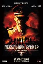 Фильм Адский бункер: Черное Солнце