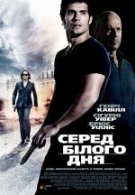 Фільм - Серед білого дня