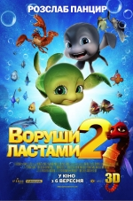 Фильм Шевели ластами 2 3D