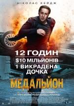 """Фильм """"Медальон"""""""