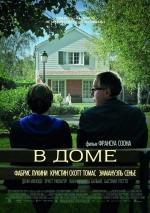 Фильм В доме - Постеры