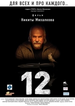 """Фильм """"12"""""""