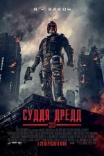 Фильм Судья Дредд 3D