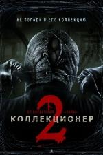 """Фильм """"Коллекционер 2 3D"""""""
