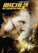 Фільм Місія: Неможлива 2 - Постери