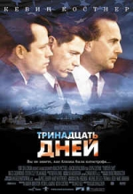 """Фильм """"13 Дней"""""""