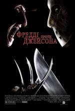 """Фильм """"Фредди против Джейсона"""""""