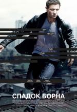 Фильм Наследие Борна