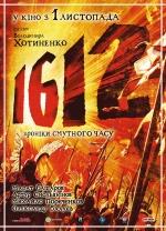 Фильм 1612