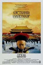 Фільм Останній Імператор - Постери