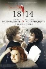 Фильм 1814
