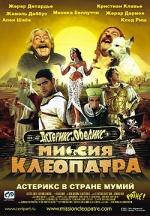 Фильм Астерикс  и  Обеликс: миссия Клеопатра