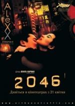 Фільм 2046 - Постери