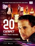 Фильм 20 сигарет - Постеры