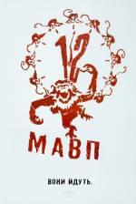Фільм Дванадцять мавп - Постери