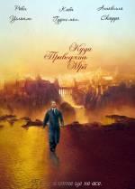 Постери: Робін Вільямс у фільмі: «Куди приводять мрії»