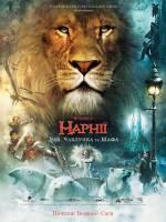 Фільм Хроніки Нарнії: Лев, чаклунка та шафа - Постери