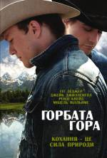 Фильм Горбатая гора - Постеры