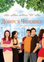 Постеры: Билли Крудап в фильме: «Доверься мужчине»