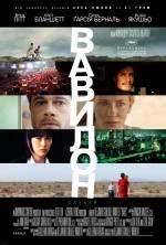 Фільм Вавилон