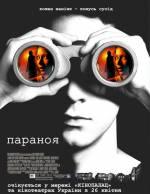 Фільм Параноя - Постери