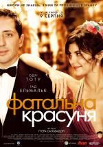 Постеры: Гад Эльмалех в фильме: «Роковая красотка»