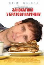 """Фильм """"Влюбиться в невесту брата"""" 2007"""