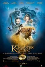 Фільм Золотий компас - Постери