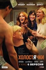 Фильм Холостячки