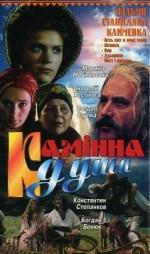 Фільм Камінна душа - Постери