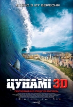 """Фільм """"Цунамі 3D"""""""