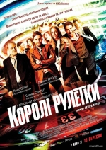Фільм Королі рулетки - Постери