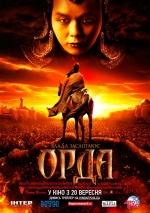 Фільм Орда - Постери