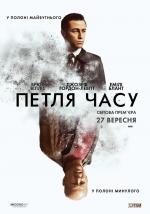 «Петля Времени Россия 2 Сезон» — 2004