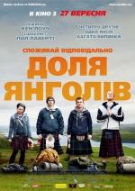 Фильм Доля Ангелов