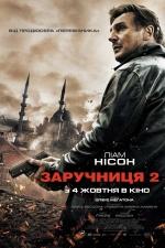 Фільм Заручниця 2