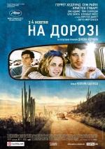 Фильм На дороге - Постеры