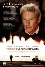 Фильм Порочная страсть - Постеры