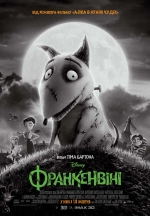 Фильм Франкенвини 3D