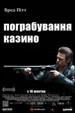 """Фильм """"Ограбление казино"""""""
