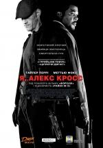 Фильм Алекс Кросс