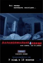 Фільм Паранормальне явище 4